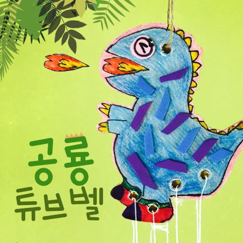 탑키드 [반제품]공룡튜브벨(모양선택)