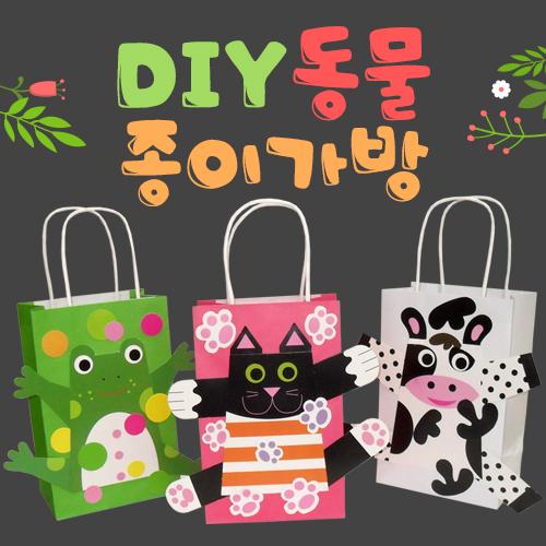 탑키드 DIY 동물종이가방(개구리/고양이/젖소/토끼)