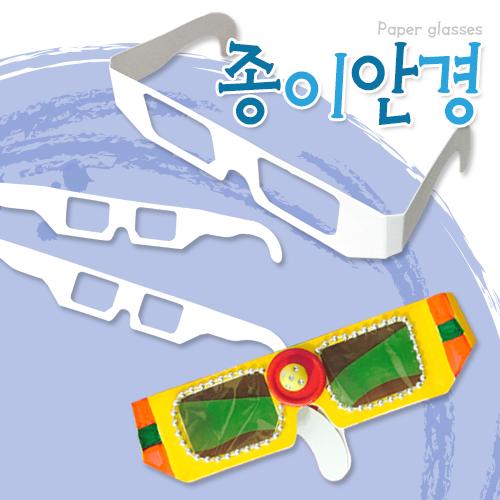 탑키드 [반제품]종이안경