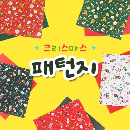 [탑키드]크리스마스 패턴지(25x25/10장)