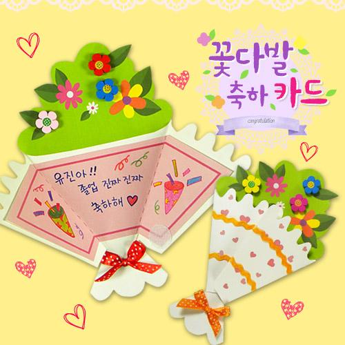탑키드 [만들기]꽃다발축하카드(5set,낱개구매)