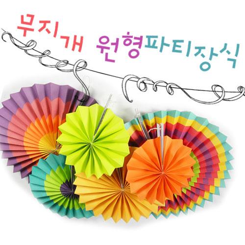 탑키드 무지개 페이퍼원형장식