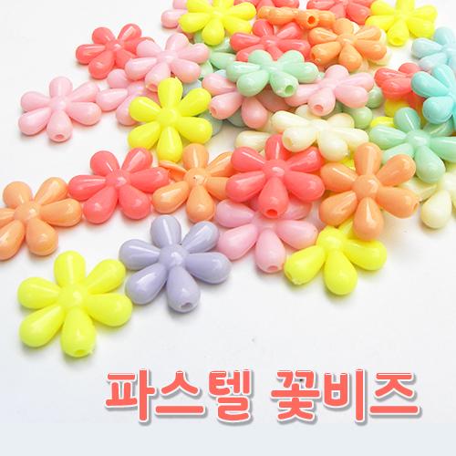 탑키드 파스텔 꽃 비즈(약40개)