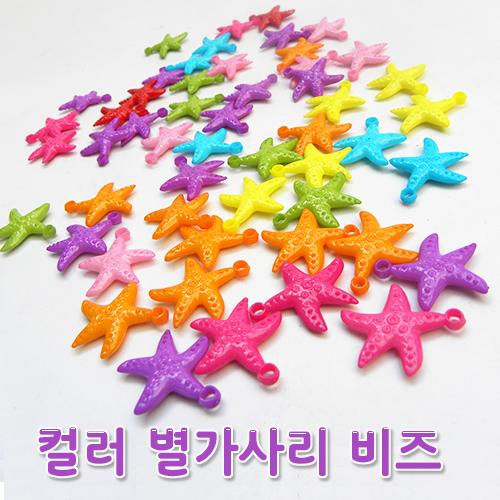 [만들기네2079] 컬러 별가사리 비즈(약50개)