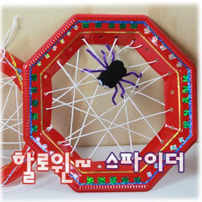 탑키드 할로윈~ 스파이더 만들기(10set)