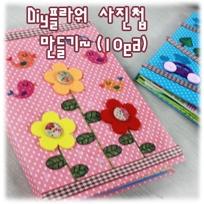 탑키드 DIY플라워 사진첩 만들기(10set)