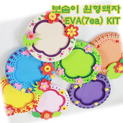 탑키드 보솜이 원형액자EVA(7ea) KIT