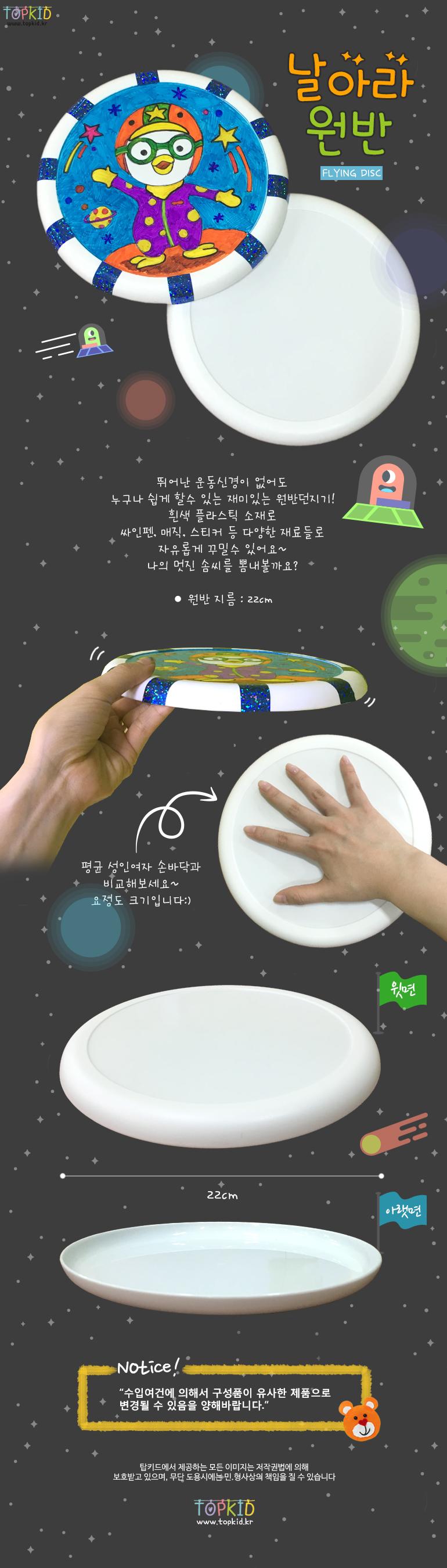 반제품 날아라 원반 (플라잉디스크) - 하비파티, 1,500원, DIY그리기, 캐릭터 그리기