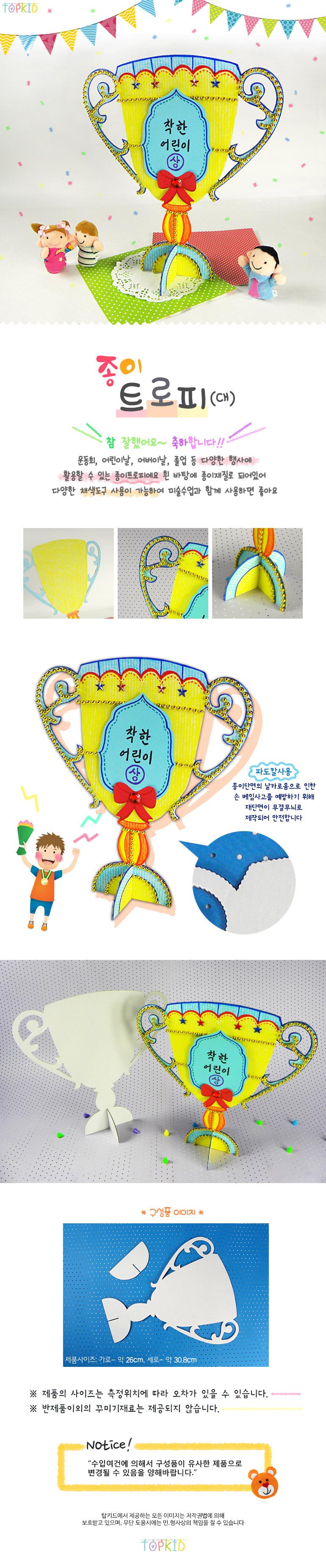 종이트로피(대) - 탑키드, 1,000원, 종이공예/북아트, 종이공예 패키지