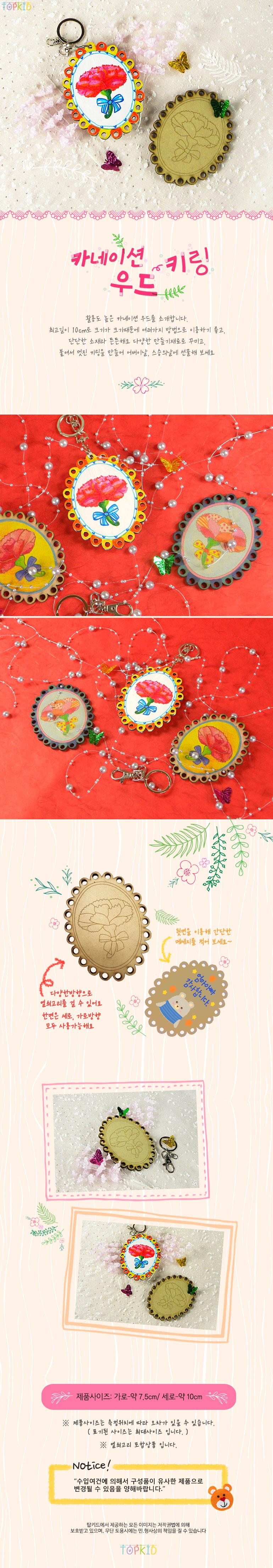 반제품 카네이션 우드 키링(고리포함) - 하비파티, 950원, 우드공예, 우드공예 패키지
