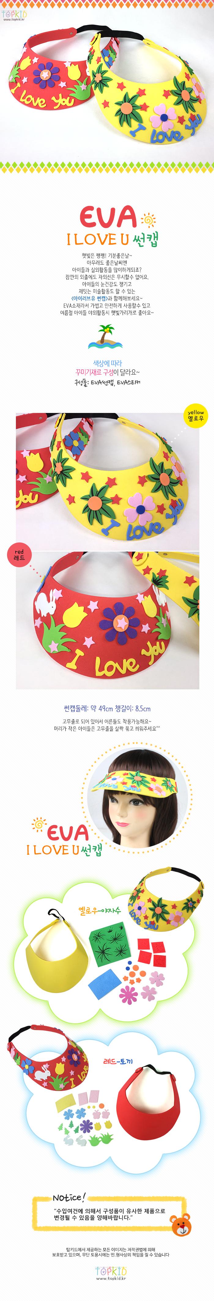 EVA 썬캡만들기 - 탑키드, 1,600원, 종이공예/북아트, 종이공예 패키지