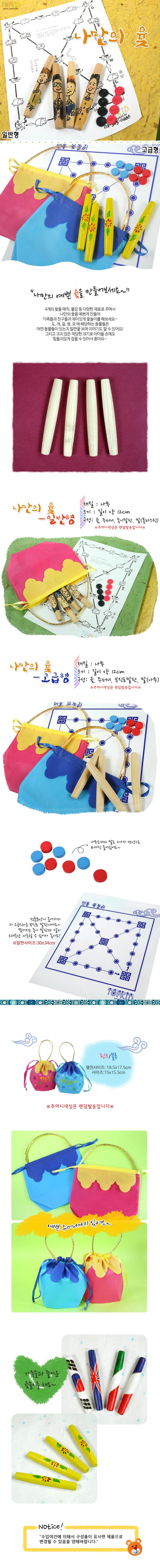 반제품 나만의 윷set 일반형(주머니 포함) - 하비파티, 2,000원, 우드공예, 우드공예 패키지