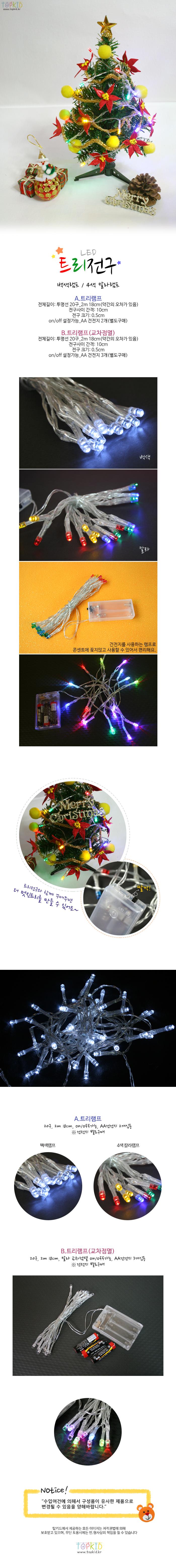 LED 전구(건전지용) 백색or 칼라 - 하비파티, 2,500원, 조명, 크리스마스조명