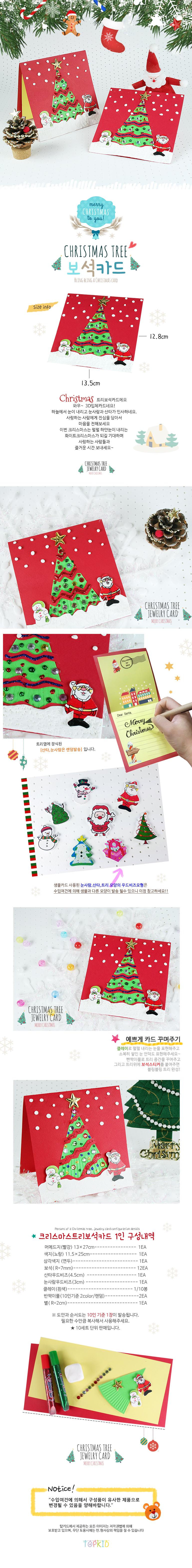 크리스마스트리 보석카드(10set) - 하비파티, 13,000원, 장식품, 크리스마스소품