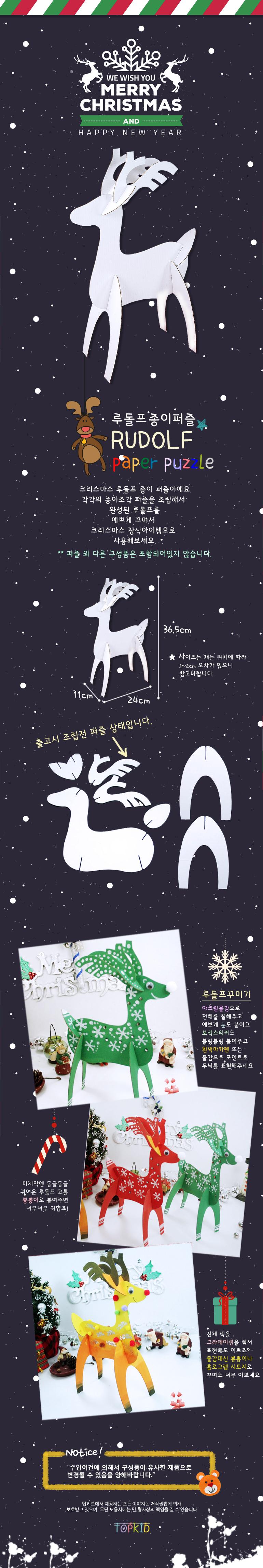 반제품 루돌프종이퍼즐 - 탑키드, 1,000원, 장식품, 크리스마스소품