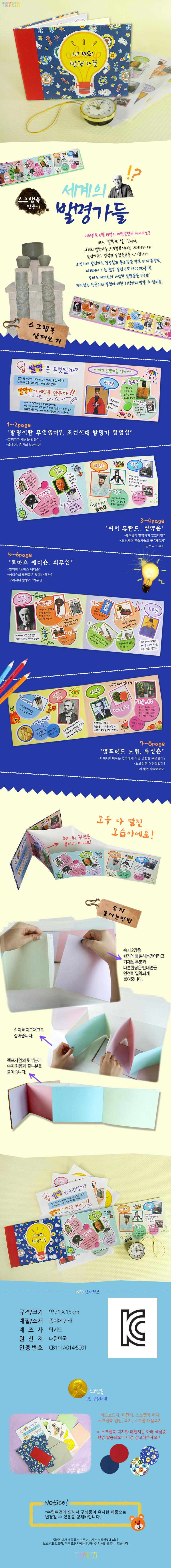 스크랩북만들기 세계의 발명가들 - 탑키드, 2,700원, 종이공예/북아트, 종이공예 패키지