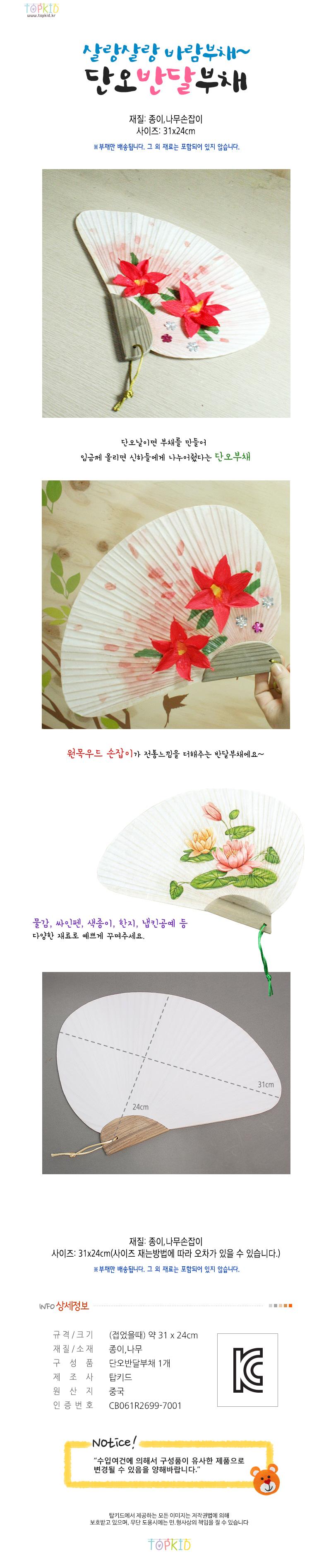 반제품 단오반달부채(원목) - 하비파티, 1,400원, 종이공예/북아트, 종이공예 패키지