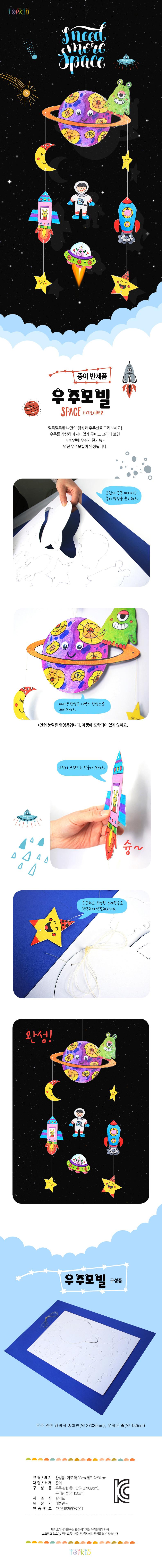 반제품 우주모빌 - 하비파티, 1,200원, 종이공예/북아트, 종이공예 패키지