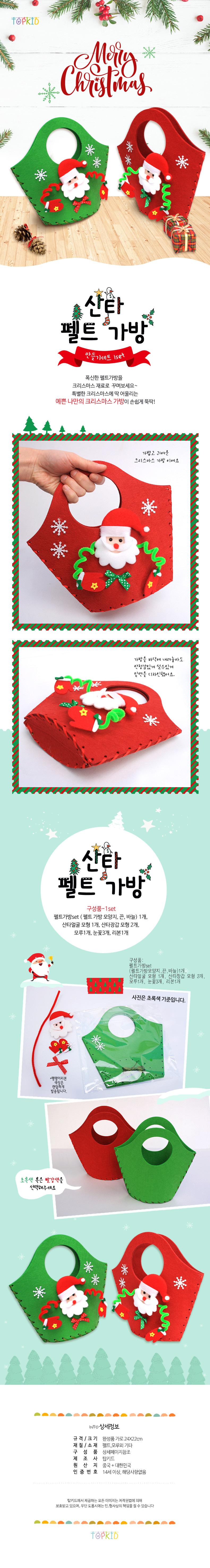 산타 펠트가방 - 하비파티, 2,000원, 장식품, 크리스마스소품