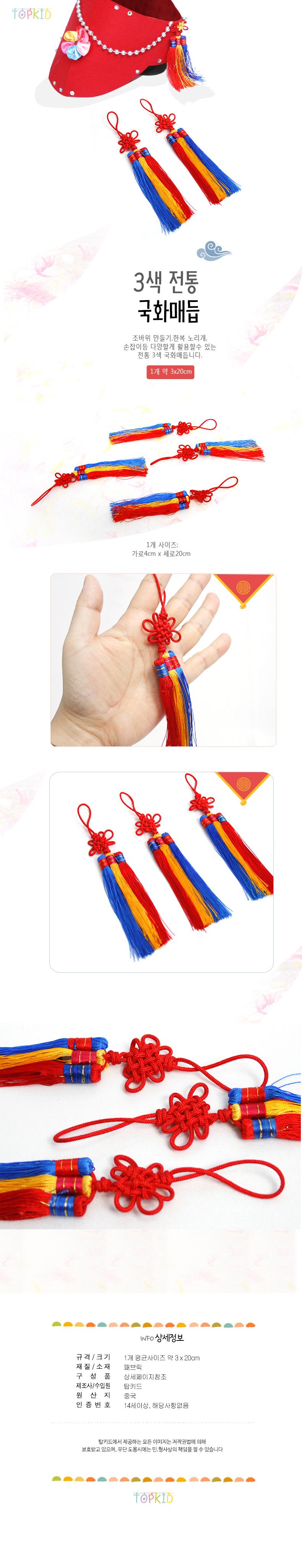 tr01016 3색 전통국화매듭 - 탑키드, 1,200원, 전통/염색공예, 장신구/매듭 패키지
