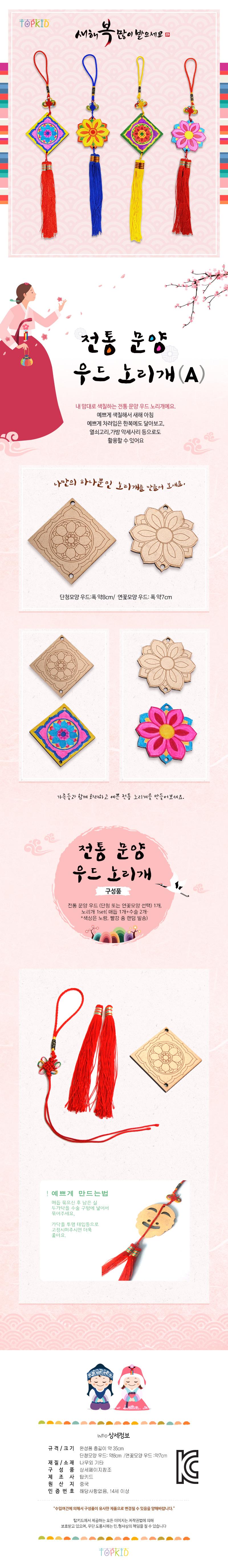 전통문양 우드 노리개 A - 하비파티, 1,600원, 전통/염색공예, 장신구/매듭 패키지
