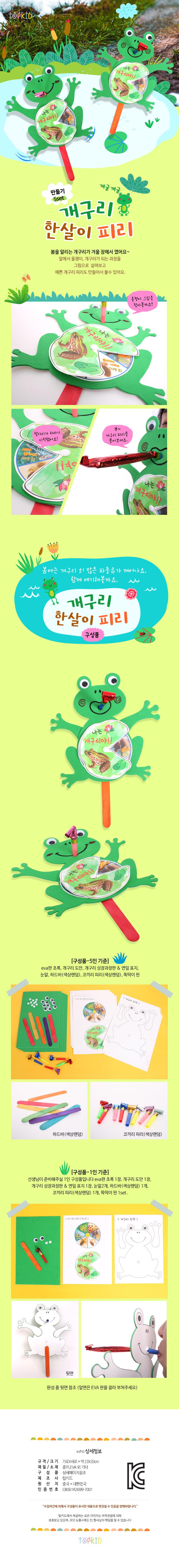 만들기 개구리 한살이 피리(5set) - 하비파티, 6,500원, 종이공예/북아트, 종이공예 패키지