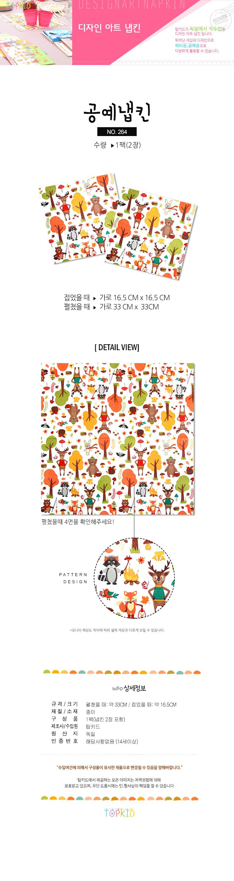 냅킨아트 Napkin 264(2장) - 하비파티, 1,100원, 종이공예/북아트, 종이공예 부자재