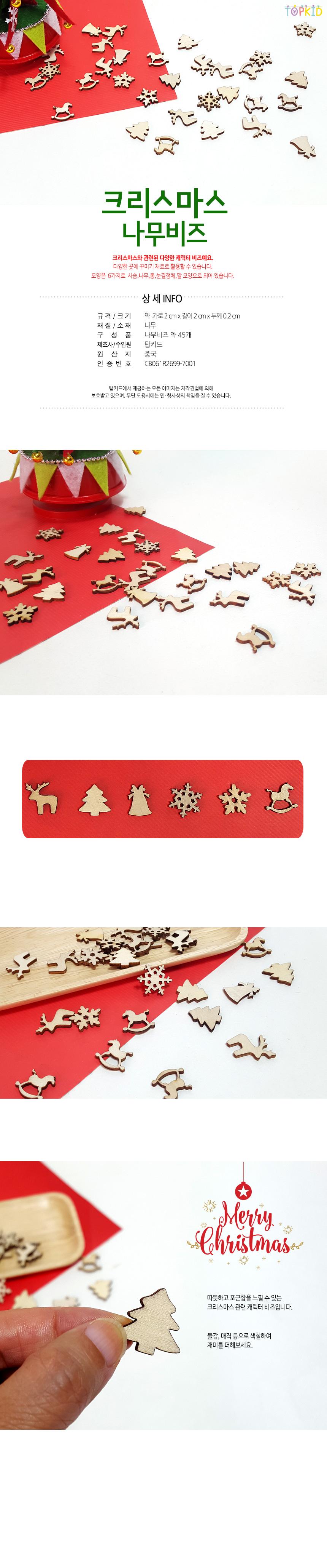 크리스마스 나무비즈(약 45개) - 하비파티, 2,500원, 비즈공예, 비즈