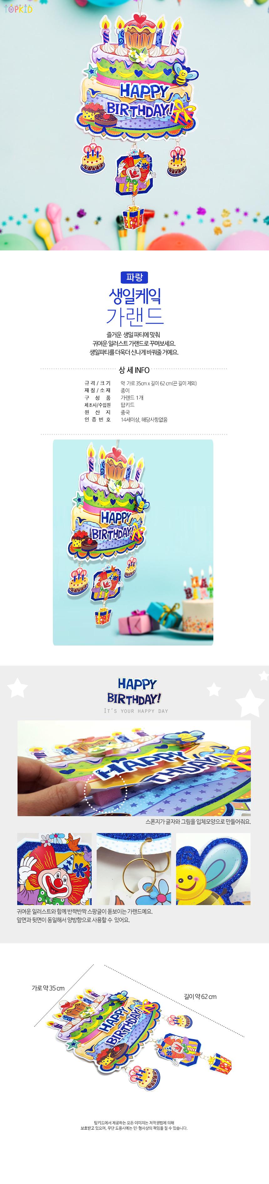 생일 케익 가랜드 파랑 - 탑키드, 3,500원, 파티용품, 데코/장식용품