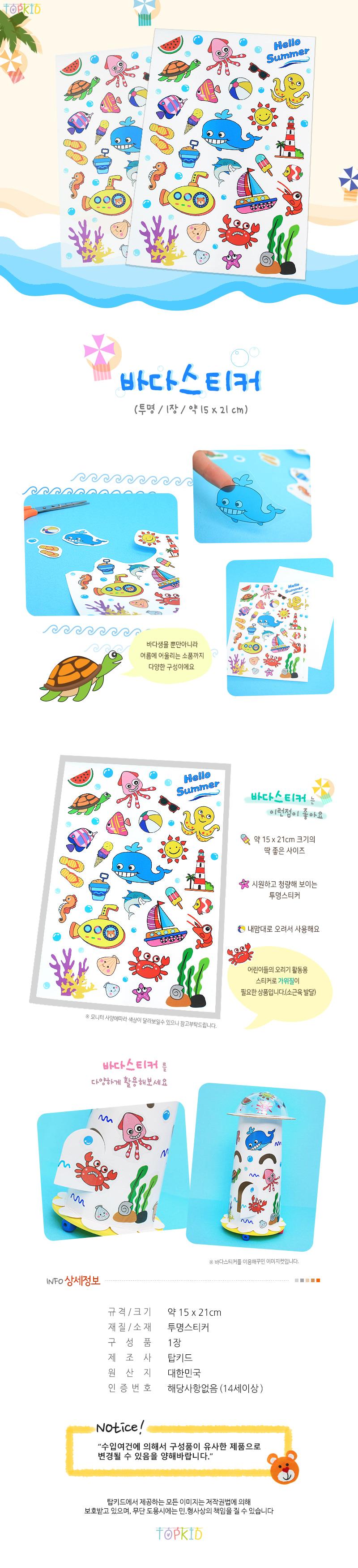 투명 바다스티커(1개) - 탑키드, 550원, 종이공예/북아트, 종이공예 패키지