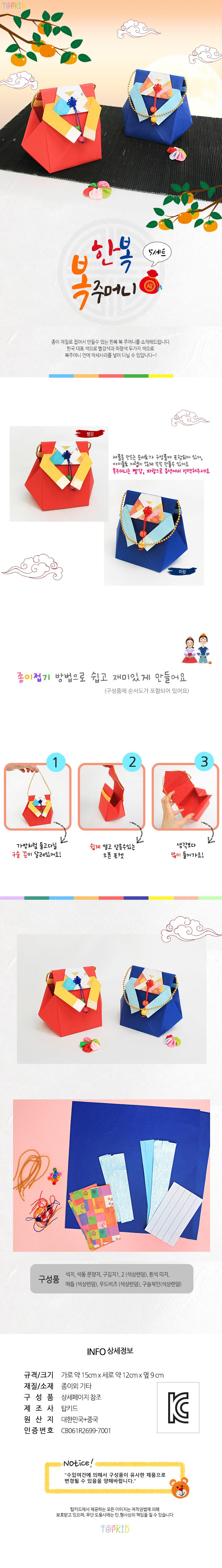 만들기세트 한복 복주머니(5set) - 하비파티, 7,500원, 종이공예/북아트, 종이공예 패키지
